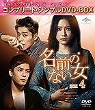 名前のない女 BOX4<コンプリート・シンプルDVD-BOX5,000円シリーズ>【...[DVD]