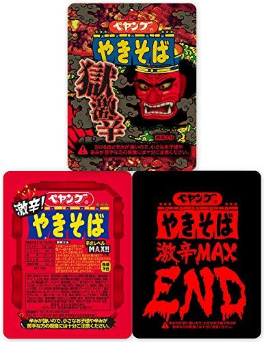 ペヤング 激辛3種セット 獄激辛 end max [3個セット]