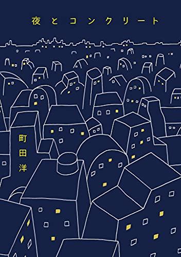 夜とコンクリートの詳細を見る