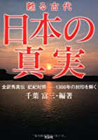 甦る古代 日本の真実 全訳秀真伝 記紀対照―1300年の封印を解く