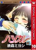 ハツカレ カラー版 10 (マーガレットコミックスDIGITAL)