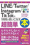 図解でわかるLINE/Twitter/Instagram/TikTokを1時間で使いこなす本