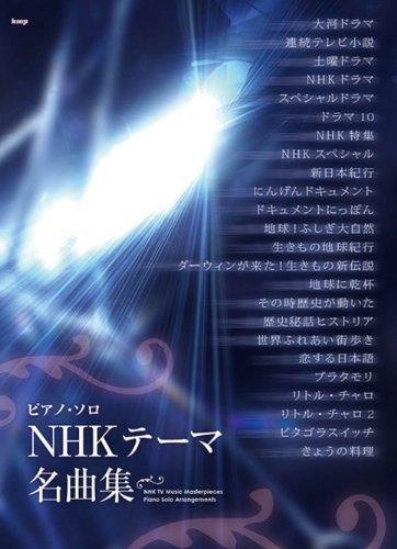 ピアノソロ NHKテーマ名曲集 (旧) (PIANO SOLO)