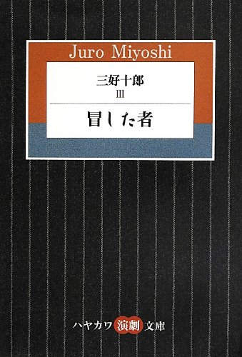 三好十郎III 冒した者 (ハヤカワ演劇文庫)の詳細を見る