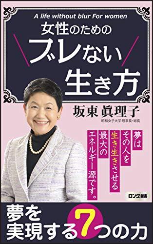 女性のためのブレない生き方 (ロング新書)