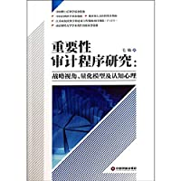 Genuine [new ] study the importance of the audit process - Strategic perspective of quantitative models and cognitive psychology(Chinese Edition)