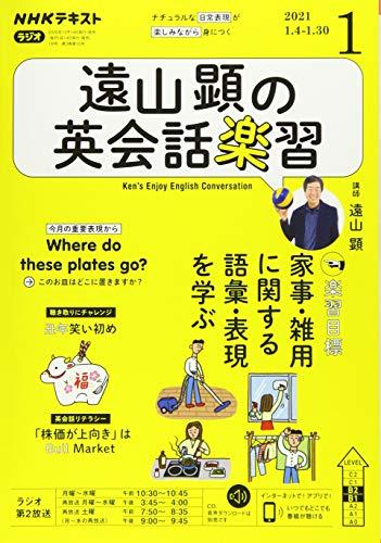 NHKラジオ遠山顕の英会話楽習 2021年 01 月号 [雑誌]
