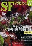 S-Fマガジン 2010年 11月号 [雑誌]