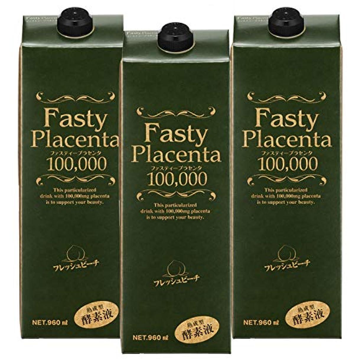 バケット雇った慣れているファスティープラセンタ100,000 増量パック(フレッシュピーチ味) 3本