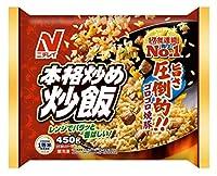 炒飯 セット 本格炒め炒飯 450g 3袋セット ニチレイ 冷凍