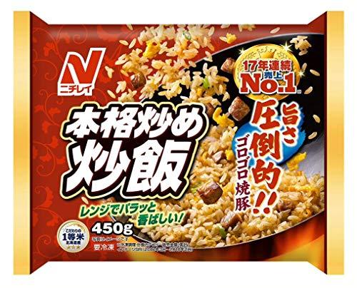 ニチレイ『本格炒め炒飯』