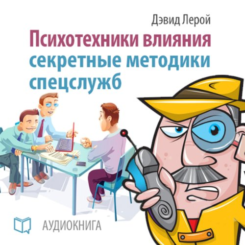 Influence Psychotechnics: The Secrets of Spies (Russian Edition) audiobook cover art
