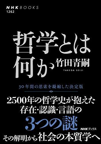 哲学とは何か (NHK BOOKS)