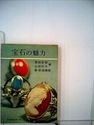 宝石の魅力 (1965年) (現代教養文庫)の詳細を見る