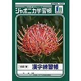 ショウワノート 学習帳 ジャポニカ 漢字練習帳 150字 B5 5冊パック JL-51