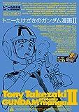 トニーたけざきのガンダム漫画II (角川コミックス・エース)