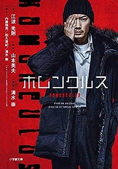 小説 ホムンクルス (小学館文庫 え 11-1)