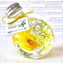 開運ハーバリウム 風水 カラー (イエロー 黄) バラ 丸瓶