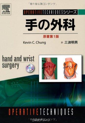 手の外科 (OPERATIVE TECHNIQUESシリーズ)(DVD付)の詳細を見る