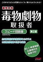 51UVDdsytdL. SL200  - 毒物劇物取扱責任者試験 01