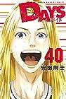DAYS 第40巻