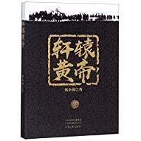 The Story of Yellow Emperor (Chinese Edition)