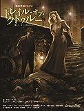 暗黒神話TRPGトレイル・オブ・クトゥルー