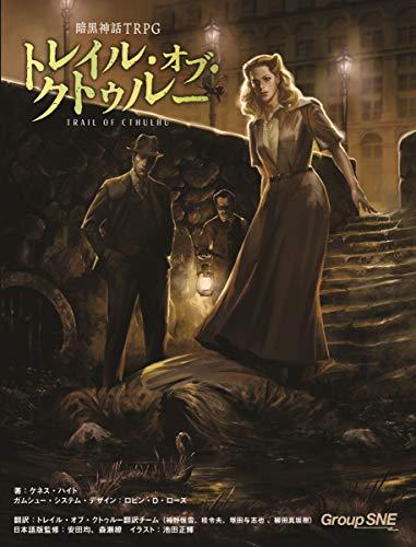 『暗黒神話TRPGトレイル・オブ・クトゥルー』のトップ画像