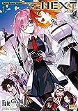 Fate/Grand Order コミックアンソロジー THE NEXT 1 (DNAメディアコミックス)