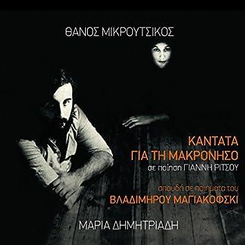 Kantata Gia Ti Makroniso Se Poiisi Gianni Ritsou (Spoudi Se Poiimata Tou Vladimirou Magiakovski)
