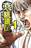 真・餓狼伝 1【期間限定 無料お試し版】 (少年チャンピオン・コミックス)