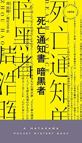 死亡通知書 暗黒者 (ハヤカワ・ミステリ)
