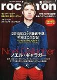 ロッキングオン 2015年 03 月号 雑誌