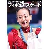 バンクーバー五輪フィギュアスケート / 永久保存版 オリンピック大特集