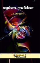 अनुसंधान - एक विवेचन (Hindi Edition)