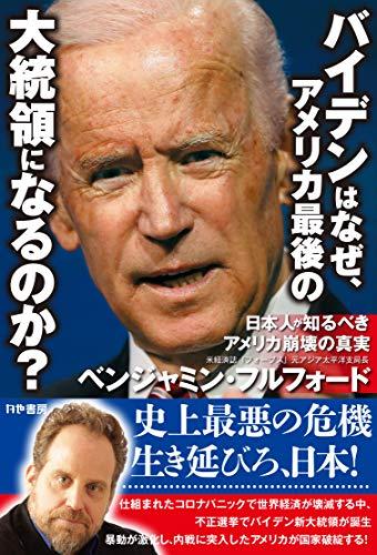 バイデンはなぜ、アメリカ最後の大統領になるのか? 日本人が知るべきアメリカ崩壊の真実の詳細を見る
