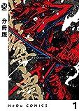 【分冊版】武狂争覇 1 (MeDu COMICS)