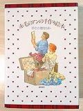 赤毛のアンの手作り絵本 少女編 夢の小箱セット