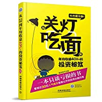Lights noodles: a book talk about loss(Chinese Edition)