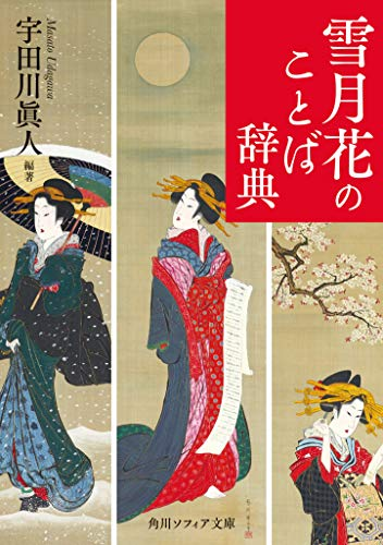 雪月花のことば辞典 (角川ソフィア文庫)の詳細を見る