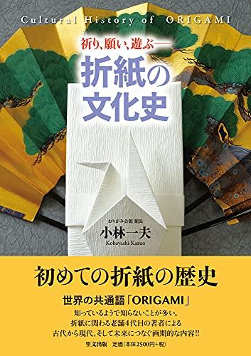 折り、願い、遊ぶー折紙の文化史