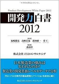 開発力白書 2012(発行:株式会社iTiDコンサルティング)