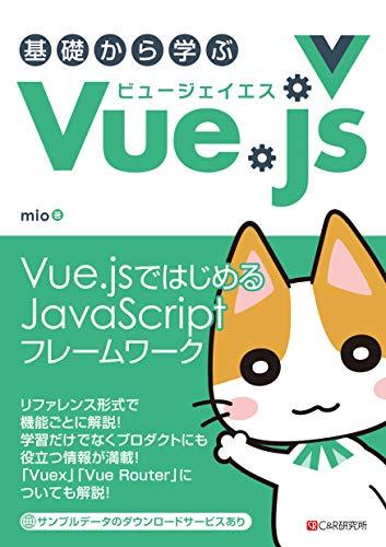 基礎から学ぶ Vue.js