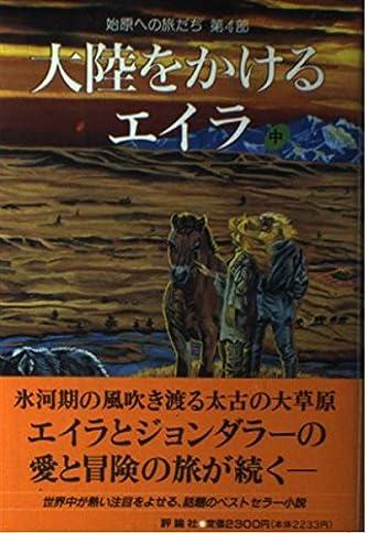 大陸をかけるエイラ―始原への旅だち 第4部 (中)