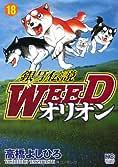 銀牙伝説WEEDオリオン 18 (ニチブンコミックス)