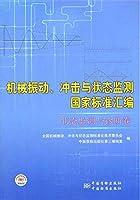 机械振动、冲击与状态监测国家标准汇编(状态监测与诊断卷)