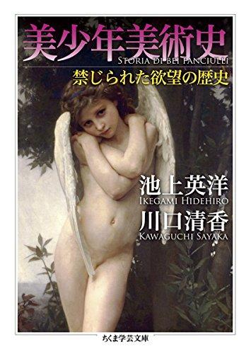 美少年美術史: 禁じられた欲望の歴史 (ちくま学芸文庫)