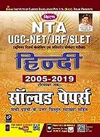 Kiran NTA UGC NET/JRF/SLET Hindi 2005 - 2019 Solved Papers (2926)