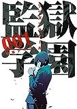 ★【100%ポイント還元】【Kindle本】監獄学園 1~3 (ヤングマガジンコミックス)が特価!