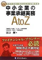 中小企業の事業承継実務AtoZ